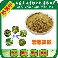 岩藻黄质50% 昆布提取物 墨角藻提取物  品质保证 包邮