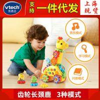 伟易达长颈鹿儿童齿轮拼接组装感应唱歌玩具礼物宝宝认知动物颜色
