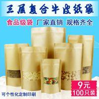 100只食品纸袋牛皮纸袋磨砂开窗自封包装袋定做坚果密封自立袋
