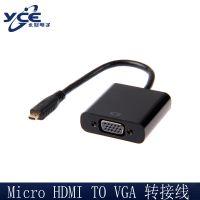 Micro HDMI转VGA线带音频 Micro HDMI TO VGA+Audio带供电转接线