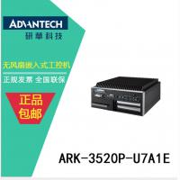研华工控机ARK-3520P嵌入式工控机