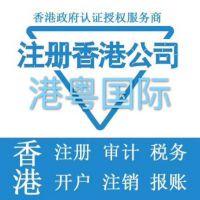 专业香港公司审计报税价格