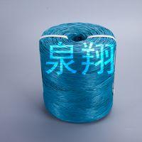 安徽泉翔绳业批发供应华德牧草秸秆捡拾捆草机绳雷沃捆草绳