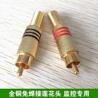 莲花音频视频焊接头 镀金端子 RCA接线头 莲花插头 AV视频头 免焊