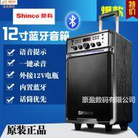 Shinco/新科大功率户外拉杆音响广场舞舞台木质音箱蓝牙录音插卡