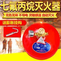 浙安悬挂式七氟丙烷4公斤灭火器8kg自动感温自爆悬挂灭火球