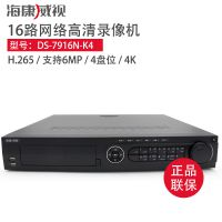 海康威视16路 网络硬盘录像机NVR 高清监控H.265主机DS-7916N-K4