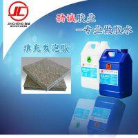 厂家直供环氧发泡树脂胶双组份碳纤制品轻量填充补强胶HY048AB