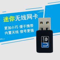 7601免驱USB无线网卡笔记本台式机随身wifi信号接收发射器
