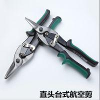 大量生产10寸美式右弯直头左弯航空剪 五金工具多功能铁皮剪