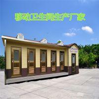 北京通州区移动卫生间——景区生态环保公共卫生间——移动厕所厂家