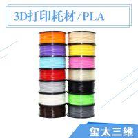 3D打印耗材 PLA1.75mm 1kg耗材 多色3d打印线材料 3d打印丝