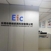 东莞市易创皮具科技有限公司