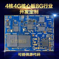 MTK6735 安卓4G核四核芯板 平板核芯板 车载核芯板 手机核芯板