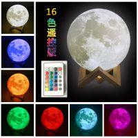 16色遥控+触摸开关3d打印月球灯月亮灯可调光小夜灯