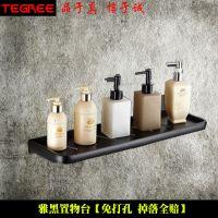 黑色太空铝置物架 欧式免打孔置物台浴室卫生间化妆品台卫浴挂件