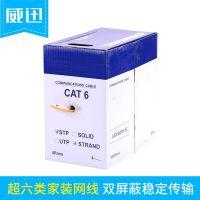 威迅cat6六类双屏蔽网络线纯铜家装工程室内外跳线8芯整箱网线10m