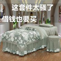 新款美容床罩四件套欧式简约美容院按摩美体理疗床套定做通用