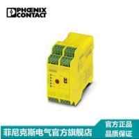 菲尼克斯 安全继电器 -PSR-SCP- 24DC/ESD/5X1/1X2/300 - 298142