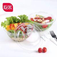 吃米 pet沙拉碗一次性透明塑料蔬菜水果沙拉盒塑料沙拉碗批发
