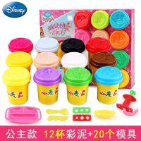 迪士尼橡皮泥彩泥宝宝DIY超轻粘土模具3D彩泥套装玩具DS-1602