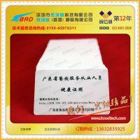 供应天津医院PVC可打印人像照片健康证卡定制健康证卡