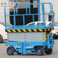 供应8米500公斤移动剪叉式升降机 液压升降台 维修升高梯