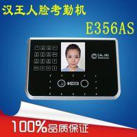 河北石家庄汉王人脸考勤门禁机E356AS代理安装价格