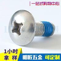 3/16*12PM英制螺丝耐落 不锈钢伞头十字槽防松螺丝 可生产加工