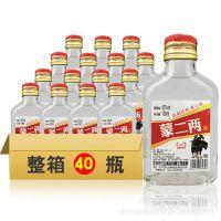 玄武门牌北京二锅头小白瓶100ml蒙二两42度清香型白酒自助餐用酒
