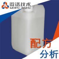 水箱冷却液 配方还原 汽车水箱冷却液 成分检测 冷却液分析技术
