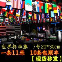 小号旗帜卡通幼儿园节日制作酒吧装饰国旗不织布国家11米大红拉花