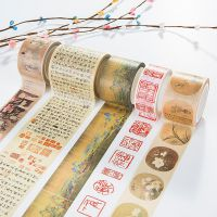 0723创意古风系列和纸胶带 国风古画诗词印章系列胶带装饰DIY手账