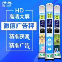 贝朗乐享秤WX-185H高清大屏微信广告机