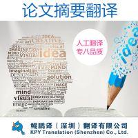 大学论文摘要文献生物科技物理文章英语日语翻译