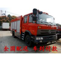 东风6吨水罐消防车河北销售网点价格
