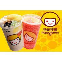 【快乐柠檬】奶茶加盟连锁,10㎡开店,开店赠设备