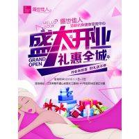 上海写真喷绘_宣传海报_商业促销海报设计制作