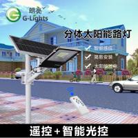 厂家直销分体式led太阳能路灯可定制新农村20W 50W太阳能路灯
