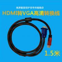 厂家直销HDMI转VGA转接线电脑电视显示器数据线双磁环便捷传输热