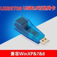 usb转网线接口 有线网卡转换器rj45笔记本平板电脑外接分线器外置