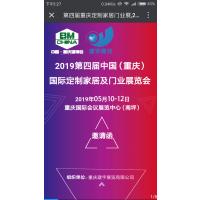 2019第四届重庆定制家居门业展