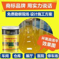 工厂水泥地面漆 自流平地坪漆耐磨地坪厂房地板漆 环氧树脂油漆