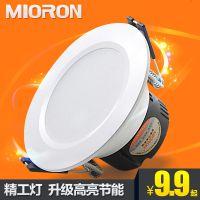 妙朗led一体筒灯全套节能照明防雾灯客厅餐厅厨房灯3w5w7w