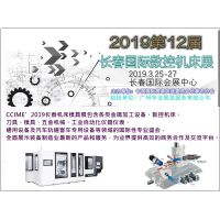 CCIME2019年长春数控机床展(邀请函)
