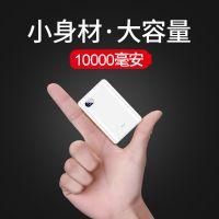 第一卫充电宝便携通用迷你超薄手机大容量10000毫安移动电源