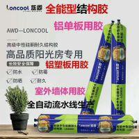 蓝固耐久结构/结构胶十大品牌/健康环保结构胶/结构胶生产厂家/结构胶哪个牌子好