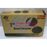 汽车高音喇叭 MA-260高音喇叭/高音头 一对价格