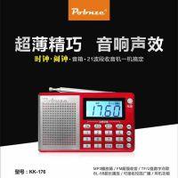 破冰者KK-176插卡音箱听戏机全波段收音机便携式播放器21波段广播