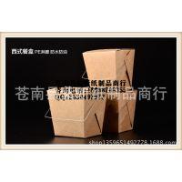 意大利面 米饭 牛皮纸铁柄手提纸盒一次性快餐盒外卖打包盒西餐盒